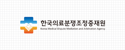 한국의료분쟁조정중재원(korea Medical Dispute Mediation and Arbitration Agency )